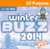 Winter Buzz 2014